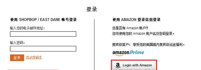 用Amazon 亚马逊账户登陆
