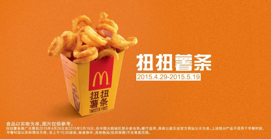 优惠券图片:麦当劳新品扭扭薯条新上市 有效期2015年4月01日-2015年5