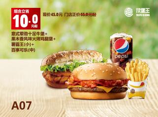 A07意式荤劲十足牛堡+果木香风味火烤鸡腿堡+薯霸王(小)+百事可乐(中)