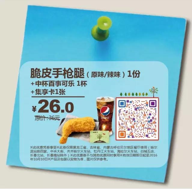 东北德克士脆皮手枪腿(原味/辣味)1份+中杯百事可乐1杯+集享卡1张
