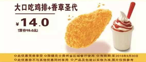 贵州德克士大口吃鸡排+香草圣代