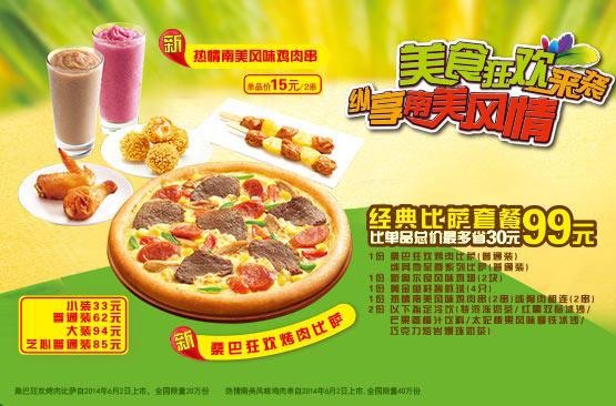 优惠券图片:必胜客宅急送优惠:2014年6月7月经典比萨套餐特惠价99元