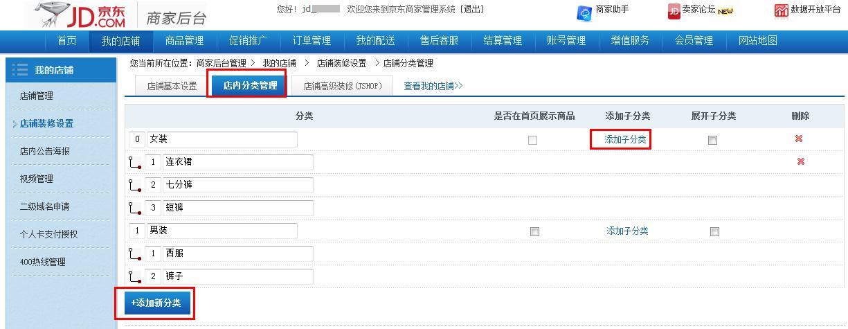 京东商哹.�9�.ik�[�_ 京东商城后台网址是什么    京东商城后台网址是http