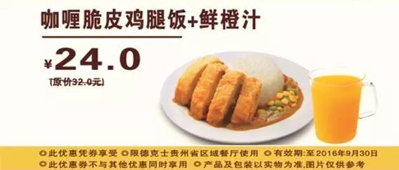 贵州德克士咖喱脆皮鸡腿饭+鲜橙汁