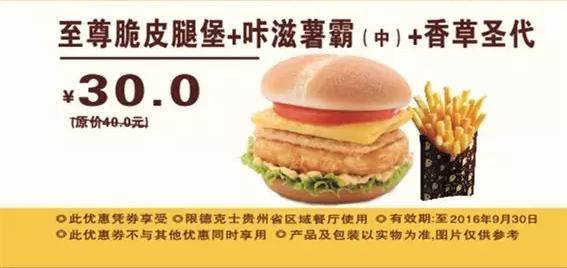 贵州德克士至尊脆皮腿堡+咔滋薯霸(中)+香草圣代