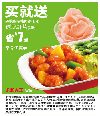 W01买酸甜咕咾肉饭(1份)送龙虾片(1份)