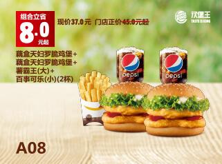 A08藕盒天妇罗脆鸡堡+藕盒天妇罗脆鸡堡+薯霸王(大)+百事可乐(小)(2杯)
