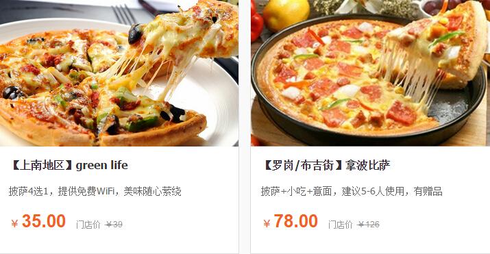 美团外卖披萨