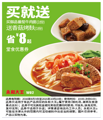 W02买御品番茄牛肉面(1份)送香菇烤麸(1份)