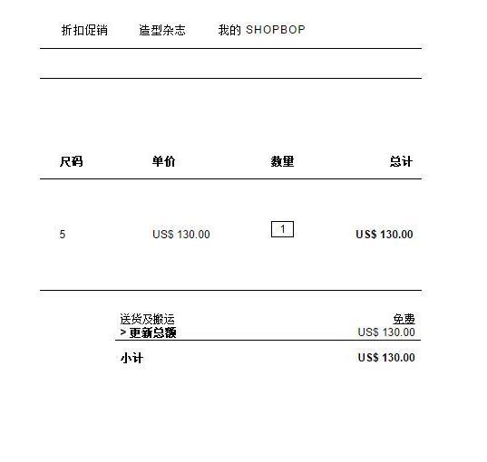 订单金额信息