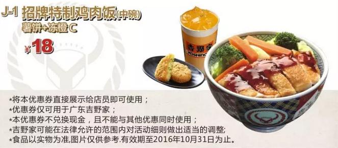 广东吉野家J-1招牌特制鸡肉饭(中碗)+薯饼+冻橙C