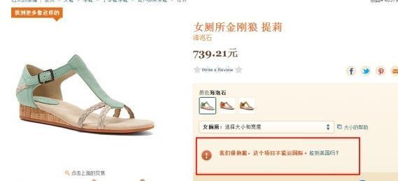 onlineshoes海淘攻略