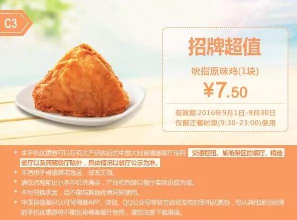C3吮指原味鸡(1块)