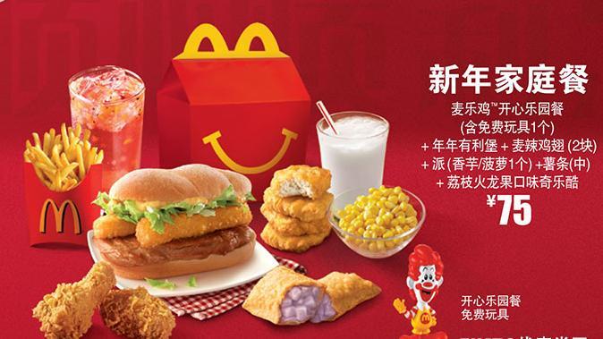优惠券网 麦当劳菜单 麦当劳优惠券 麦当劳麦乐送新年家庭套餐优惠价