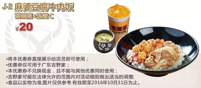 广东吉野家J-2麻婆豆腐牛肉饭+茶碗蒸+冻橙C