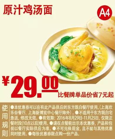 A4原汁鸡汤面