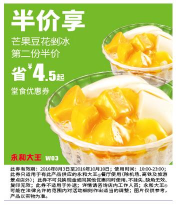 W03芒果豆花剉冰 第二份半价