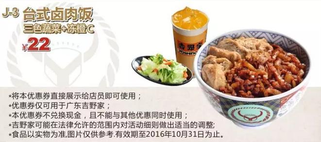 广东吉野家J-3台式卤肉饭+三色蔬菜+冻橙C