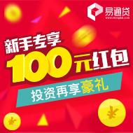 易通贷:100元新人专享注册投资红包免费领取