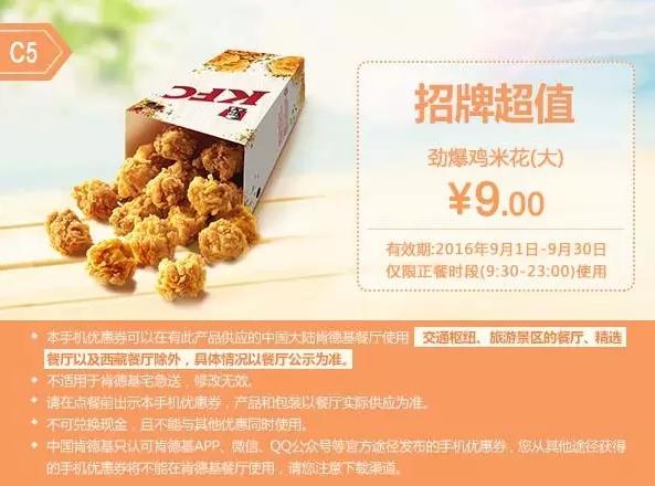 C5劲爆鸡米花(大)