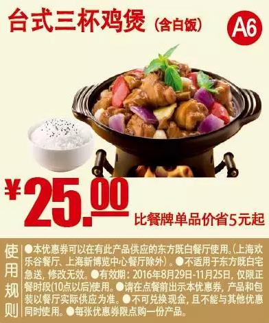 A6台式三杯鸡煲(含白饭)