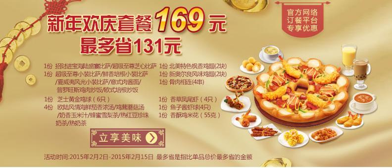 必胜客宅网上订餐专享优惠,新年欢庆套餐优惠价169元