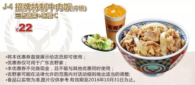 广东吉野家J-4招牌特制牛肉饭(中碗)+三色蔬菜+冻橙C