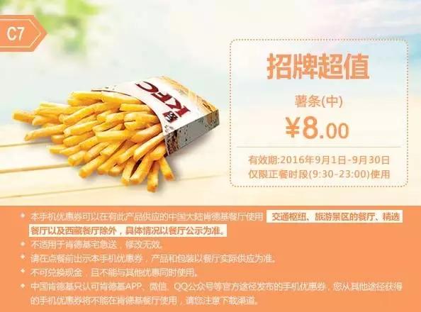 C7薯条(中)