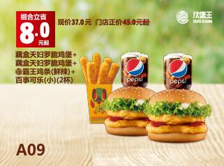 A09藕盒天妇罗脆鸡堡+藕盒天妇罗脆鸡堡+霸王鸡条(鲜辣)+百事可乐(小)(2杯)
