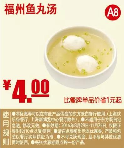 A8福州鱼丸汤