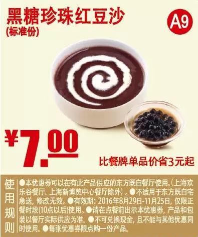 A9黑糖珍珠红豆沙