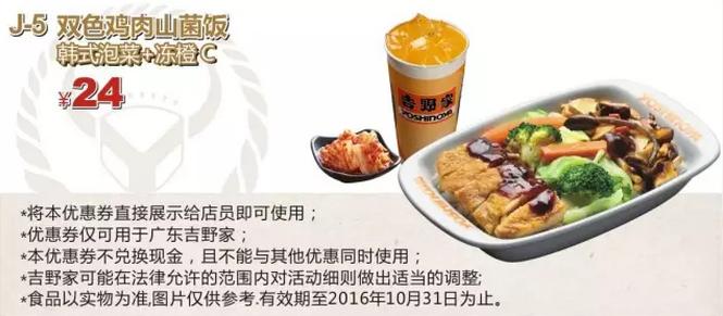广东吉野家J-5双色鸡肉山菌饭+韩式泡菜+冻橙C