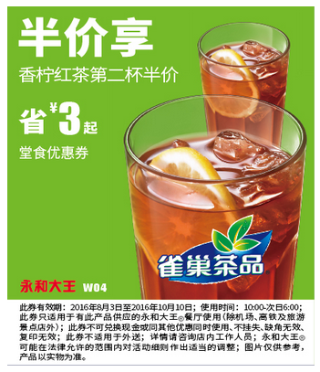 W04香柠红茶 第二杯半价