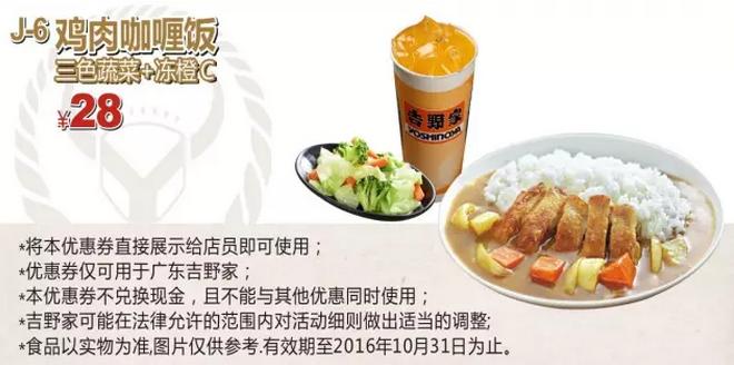 广东吉野家J-6鸡肉咖喱饭+三色蔬菜+冻橙C