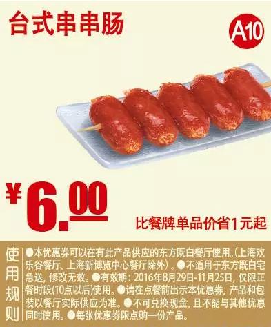 A10台式串串肠