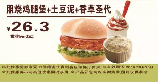 贵州德克士照烧鸡腿堡+土豆泥+香草圣代