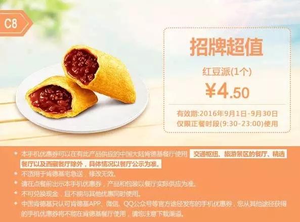 C8红豆派(1个)