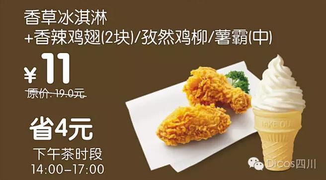 四川德克士香草冰淇淋+香辣鸡翅(2块)/孜然鸡柳/薯霸(中)