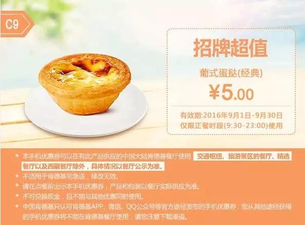 C9葡式蛋挞(经典)