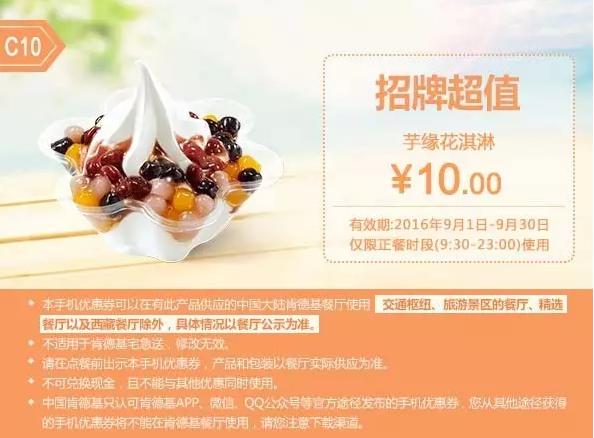 C10芋缘花淇淋