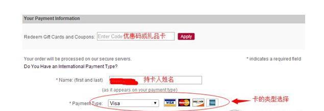 填写信用卡信息