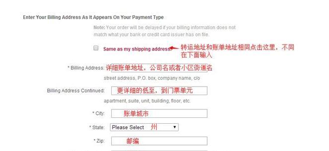 填写账单地址