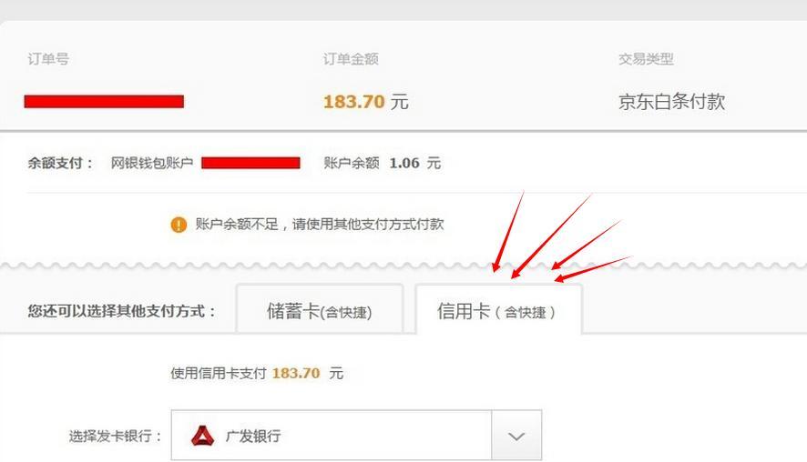 京东商哹.�9�.ik�[�_是的,在京东商城购物,我们是可以使用京东商城信用卡进行支付