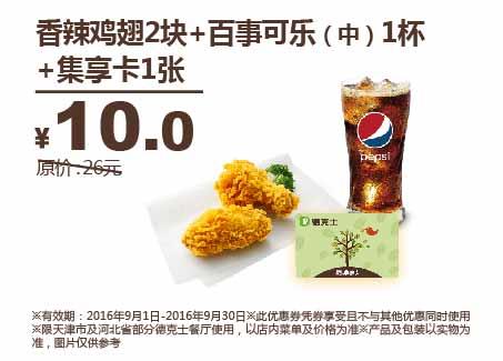 京津冀德克士香辣鸡翅2块+百事可乐(中)1杯+集享卡1张