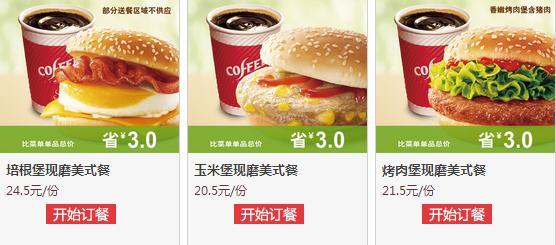 首页 肯德基优惠券 肯德基正餐菜单     肯德基早餐可以选择美味汉堡