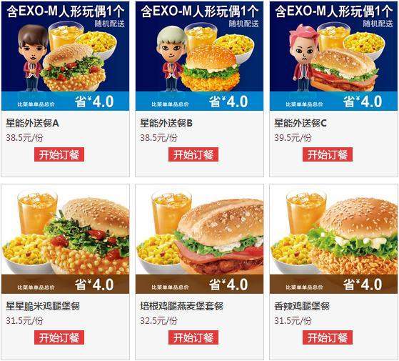 中国kfc菜单