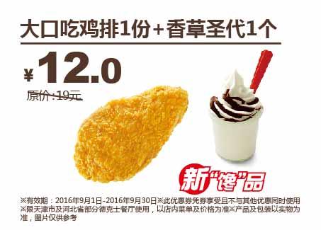 京津冀德克士大口吃鸡排1份+香草圣代1个