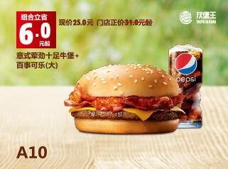 A10意式荤劲十足牛堡+百事可乐(大)