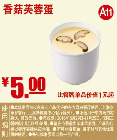 A11香菇芙蓉蛋