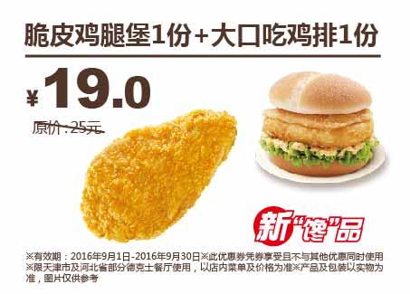 京津冀德克士脆皮鸡腿堡1份+大口吃鸡排1份